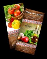 Листовка (еврофлаер) для Gourmet