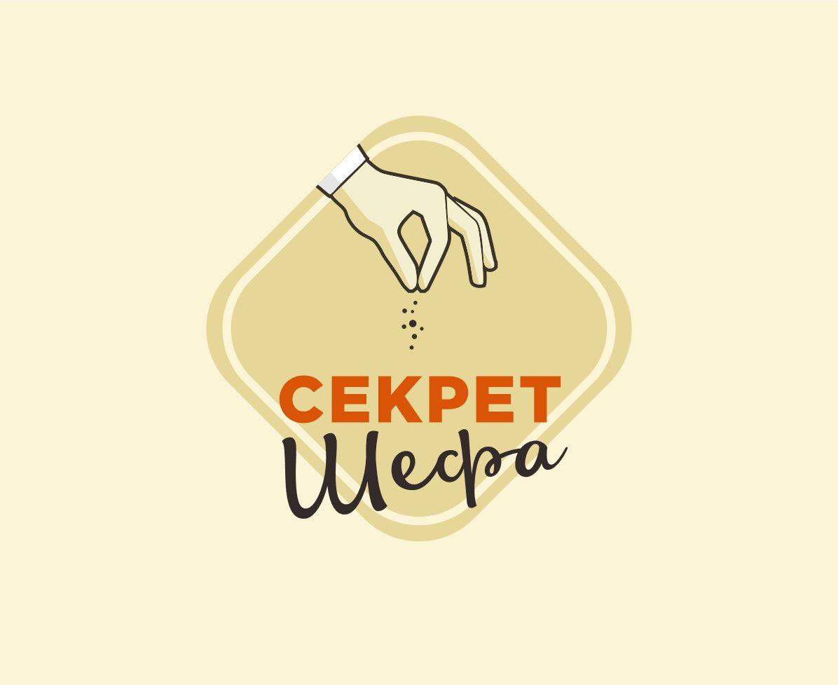Логотип для марки специй и приправ Секрет Шефа фото f_7085f4e16f96f261.jpg