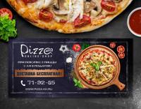 Листовка пиццы