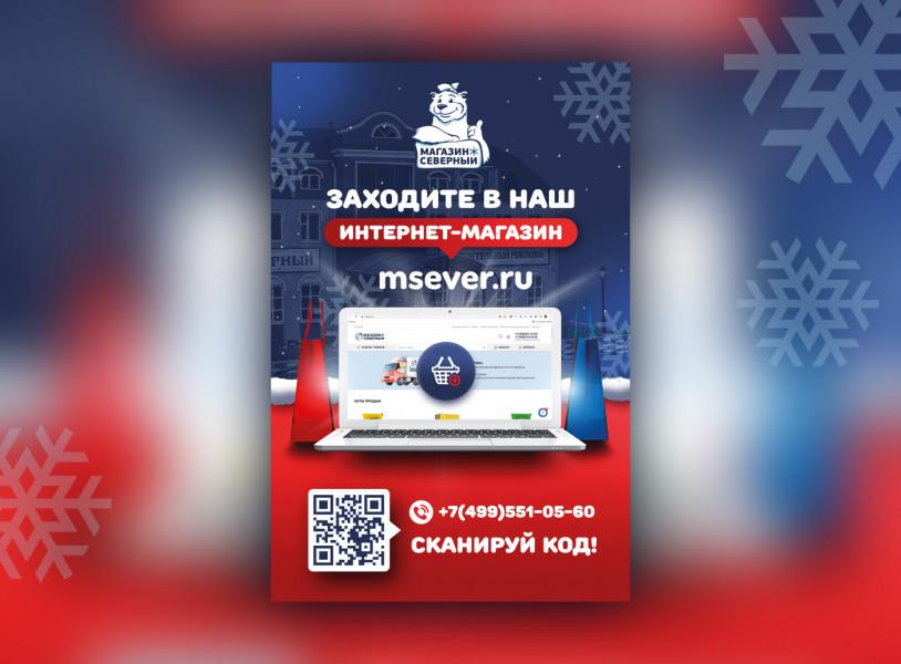 Плакат интернет магазина