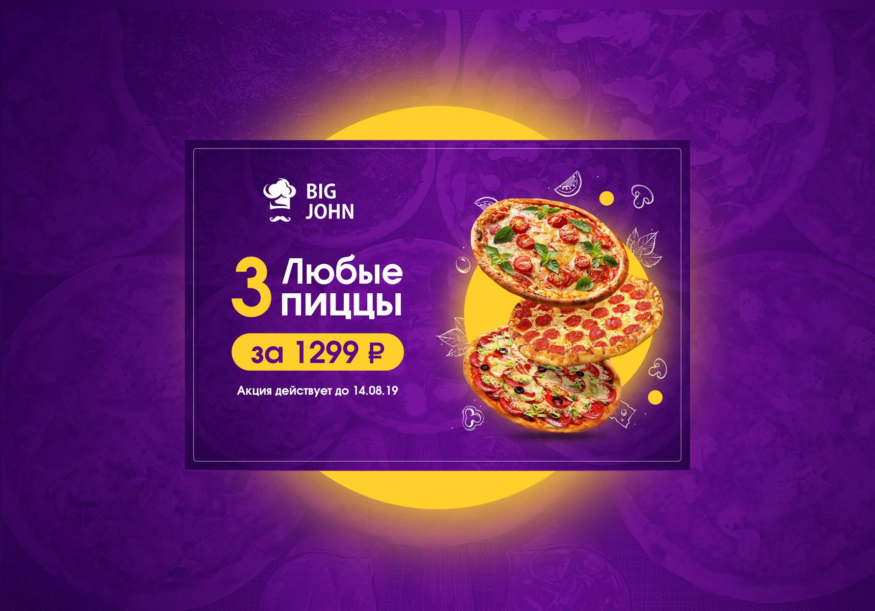 Баннер пицца