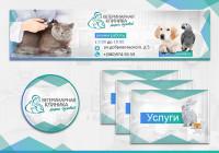 Оформление соц. сети ветеринарной