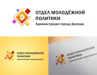Логотип ,,отдел молодёжной политики,,