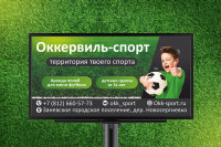 Баннер Футбола