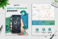 Листовка Ремонт телефонов