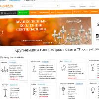 Интернет-гипермаркет «Люстра.ру»
