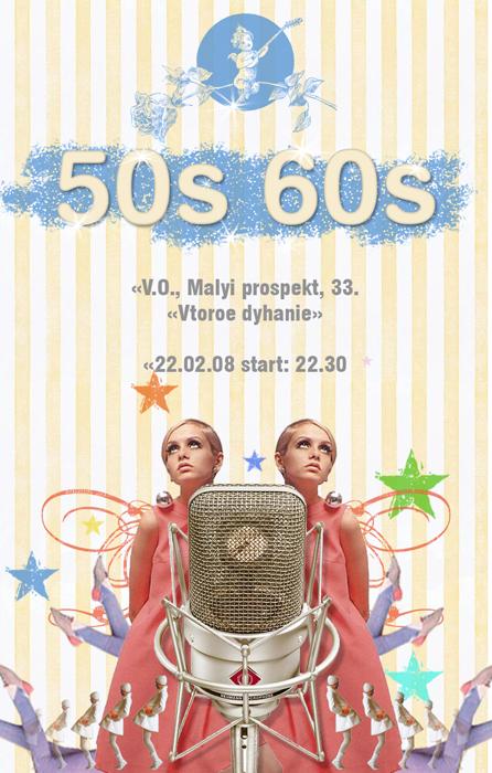 флаер 50-60-ые
