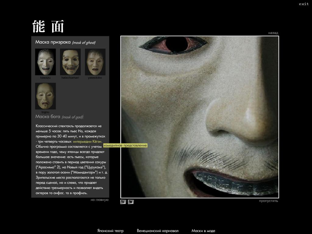 маски в исскустве