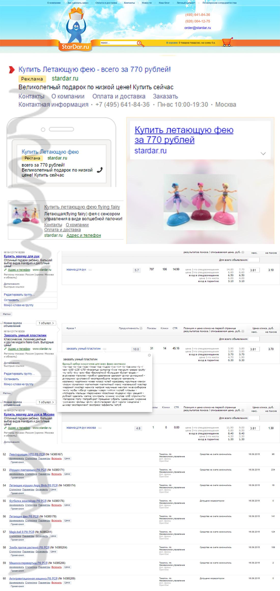 Яндекс Директ   Россия   Детские игрушки   Интернет-магазин
