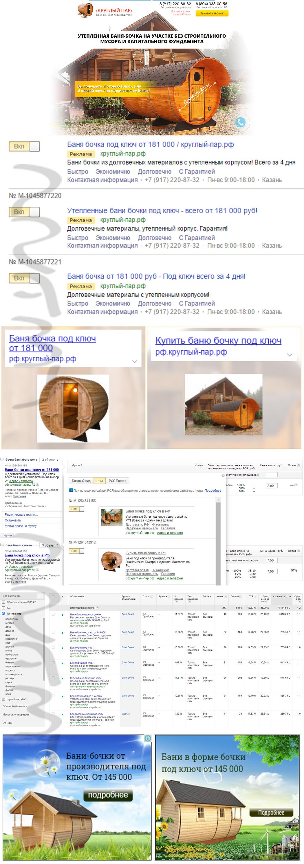 Google Ads и Яндекс Директ | Россия | Продажа бань-бочек | Производство