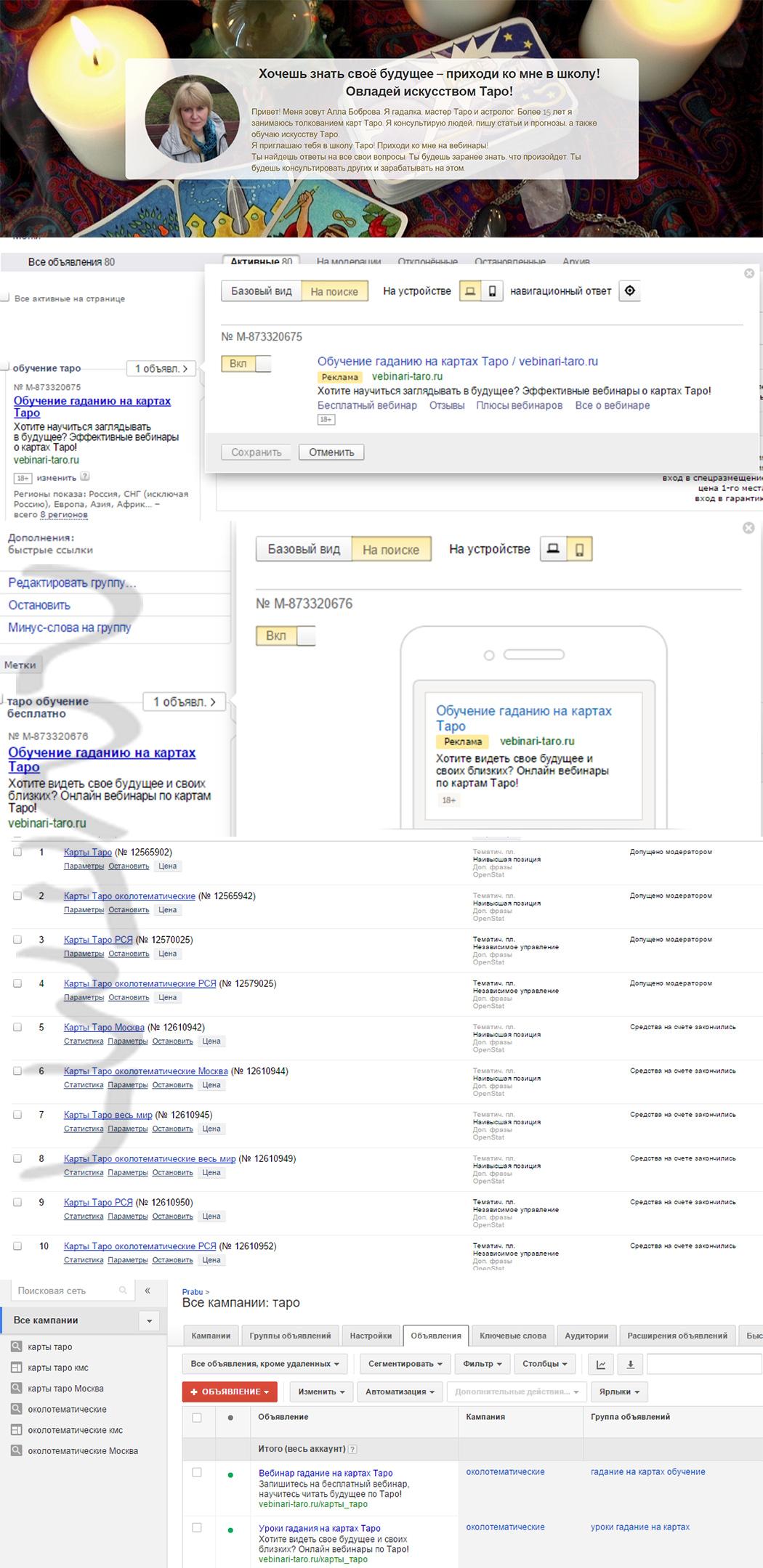 Google Ads и Яндекс Директ | Весь мир | Курсы по Таро | Инфобизнес (курсы)