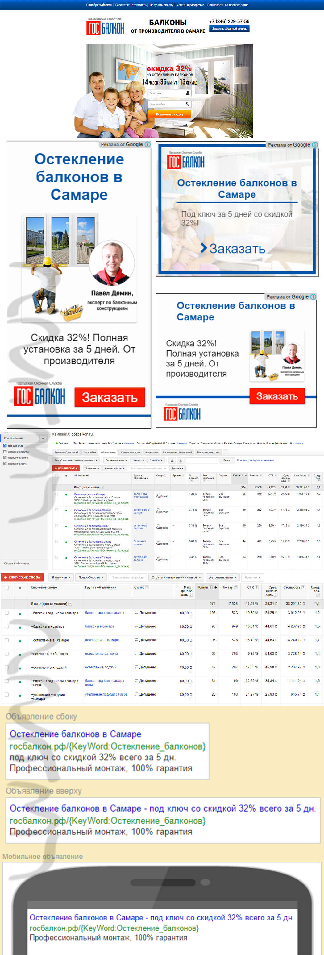 Google Ads   Самара   Остекление балконов под ключ   Услуги