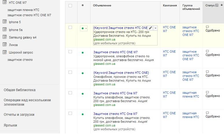 Google Ads | Украина | Защитные стекла для телефонов | Интернет-магазин