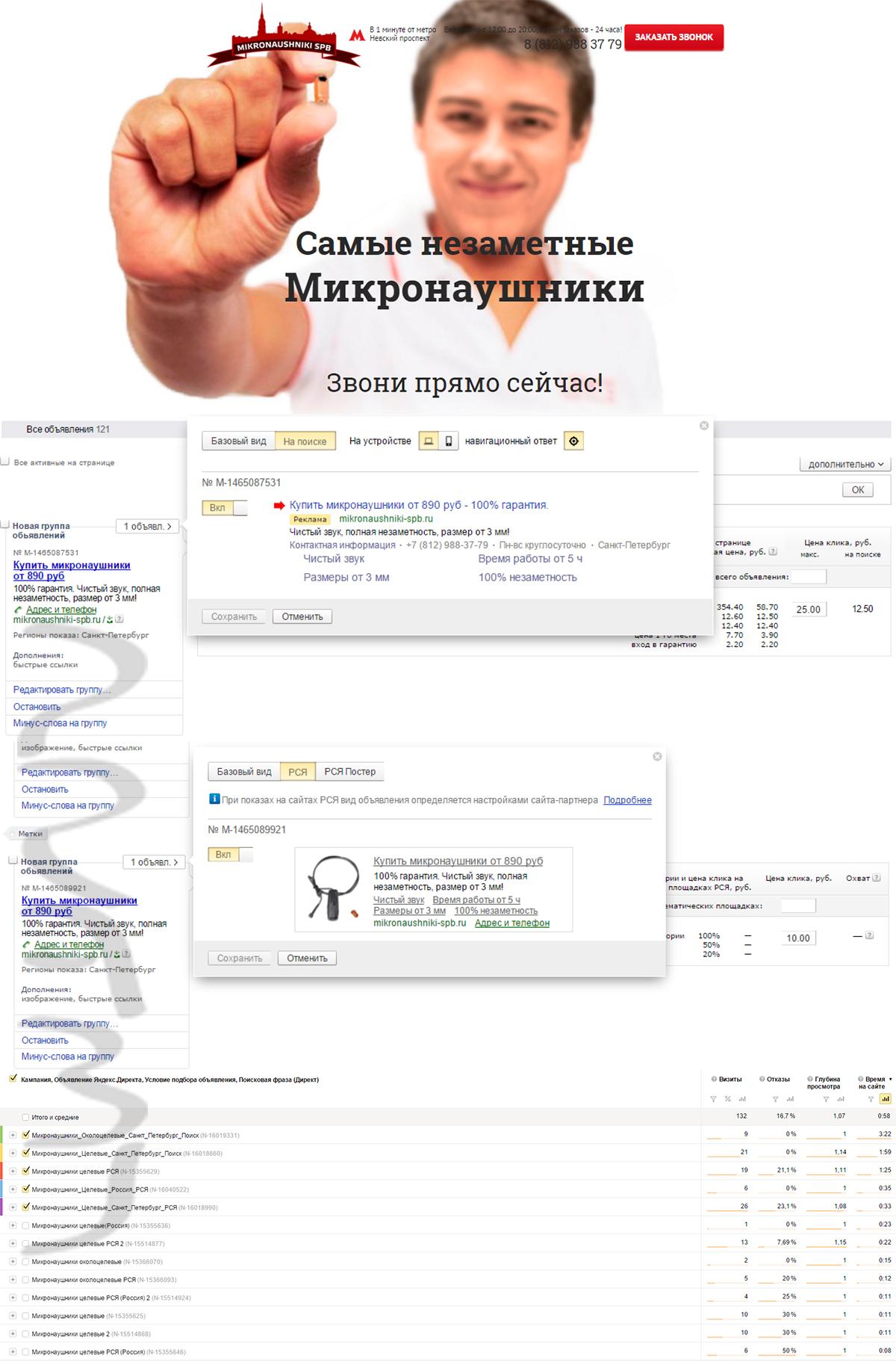 Яндекс Директ   Санкт-Петербург   Микронаушники   Интернет-магазин