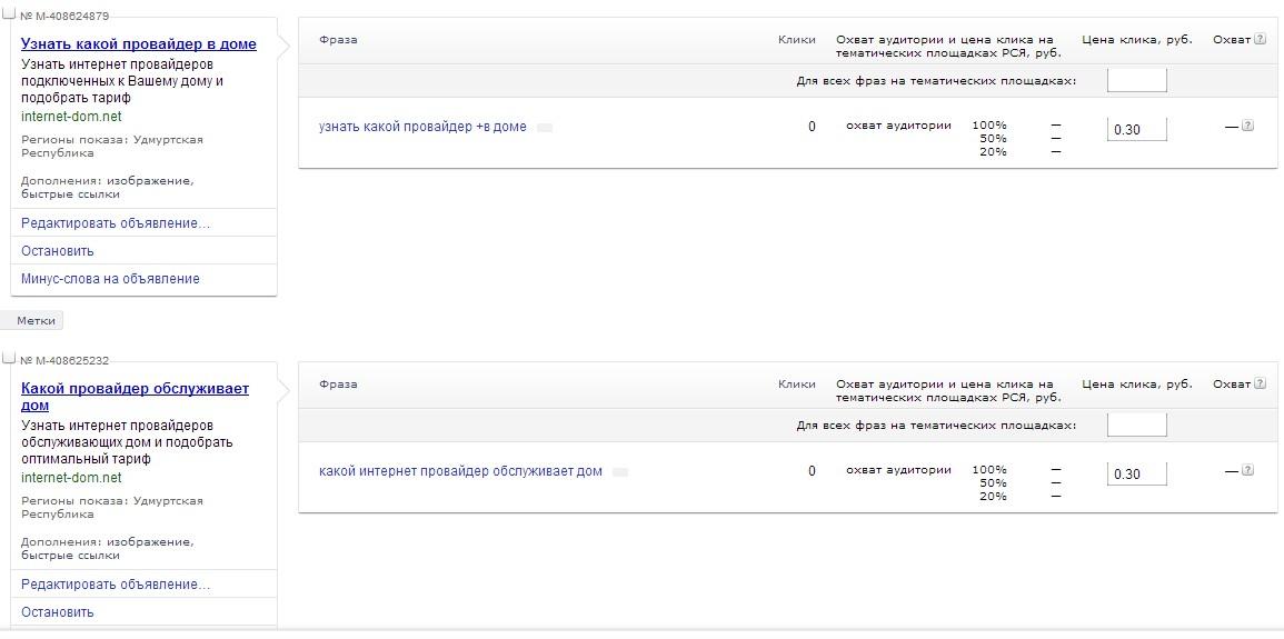 Яндекс Директ | Удмуртия | Агрегатор интернет провайдеров | Агрегатор