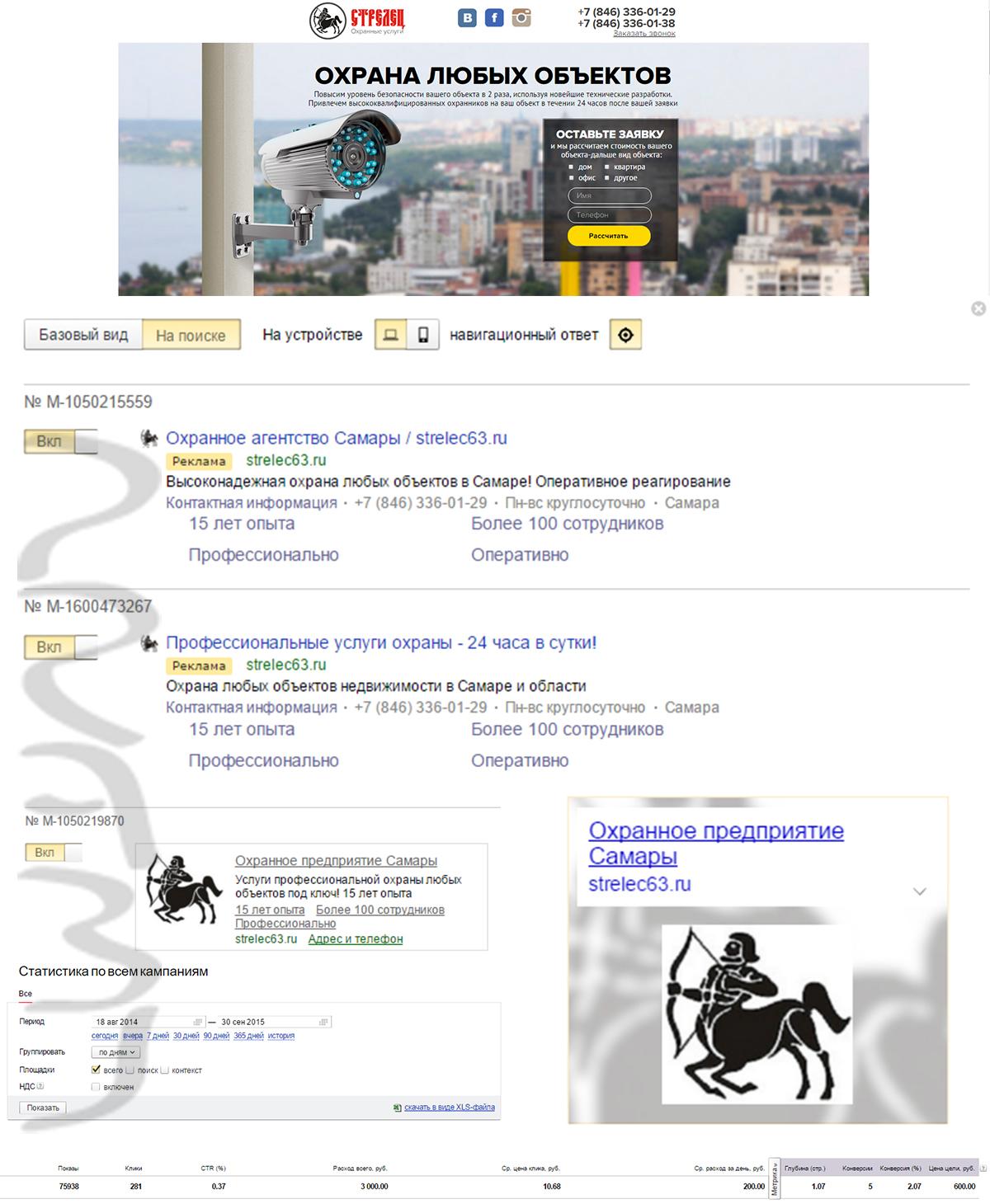 Яндекс Директ | Самара | Услуги охраны (охранное агентство) | Услуги