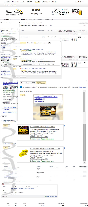 Яндекс Директ   Москва   Лицензия на такси   Услуги