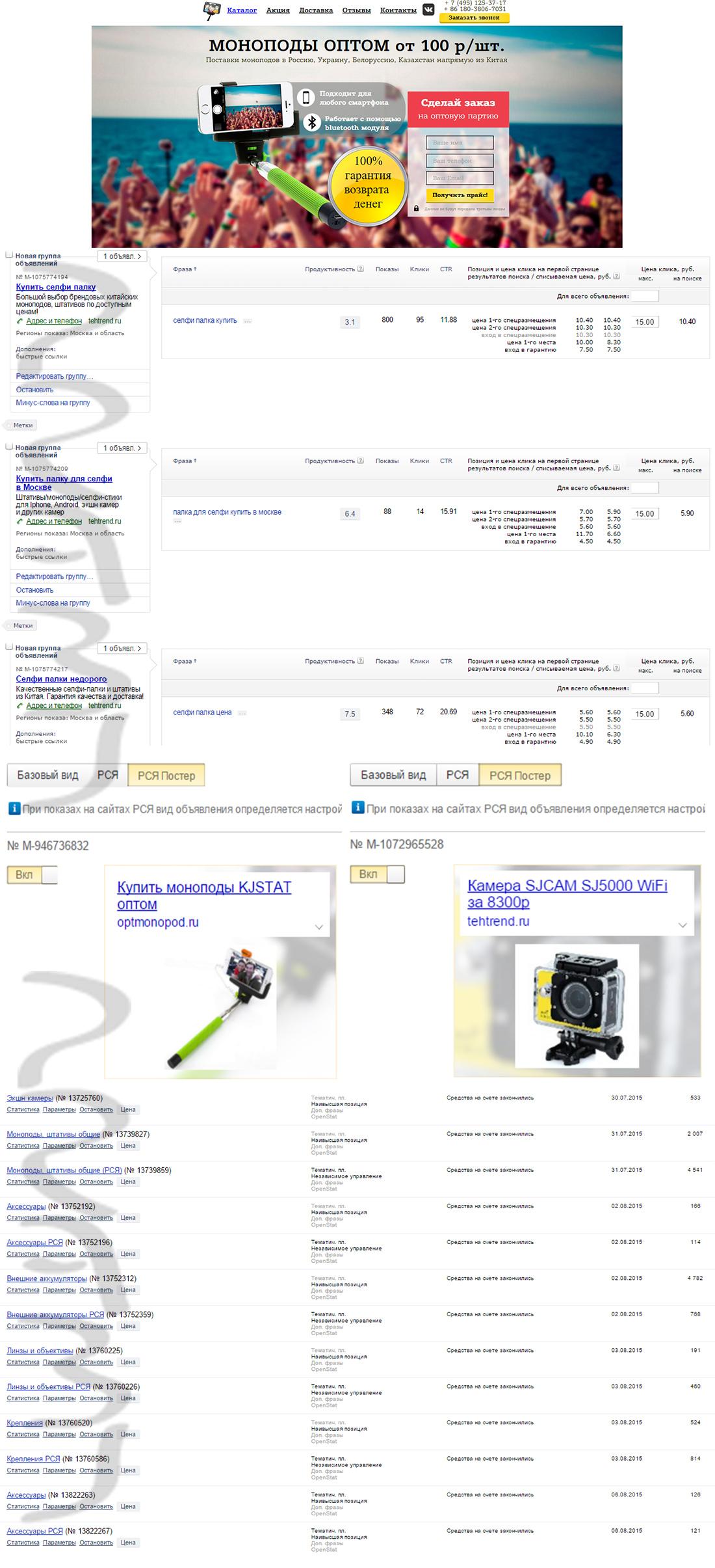 Яндекс Директ | Москва | Экшн камеры и аксессуары | Интернет-магазин