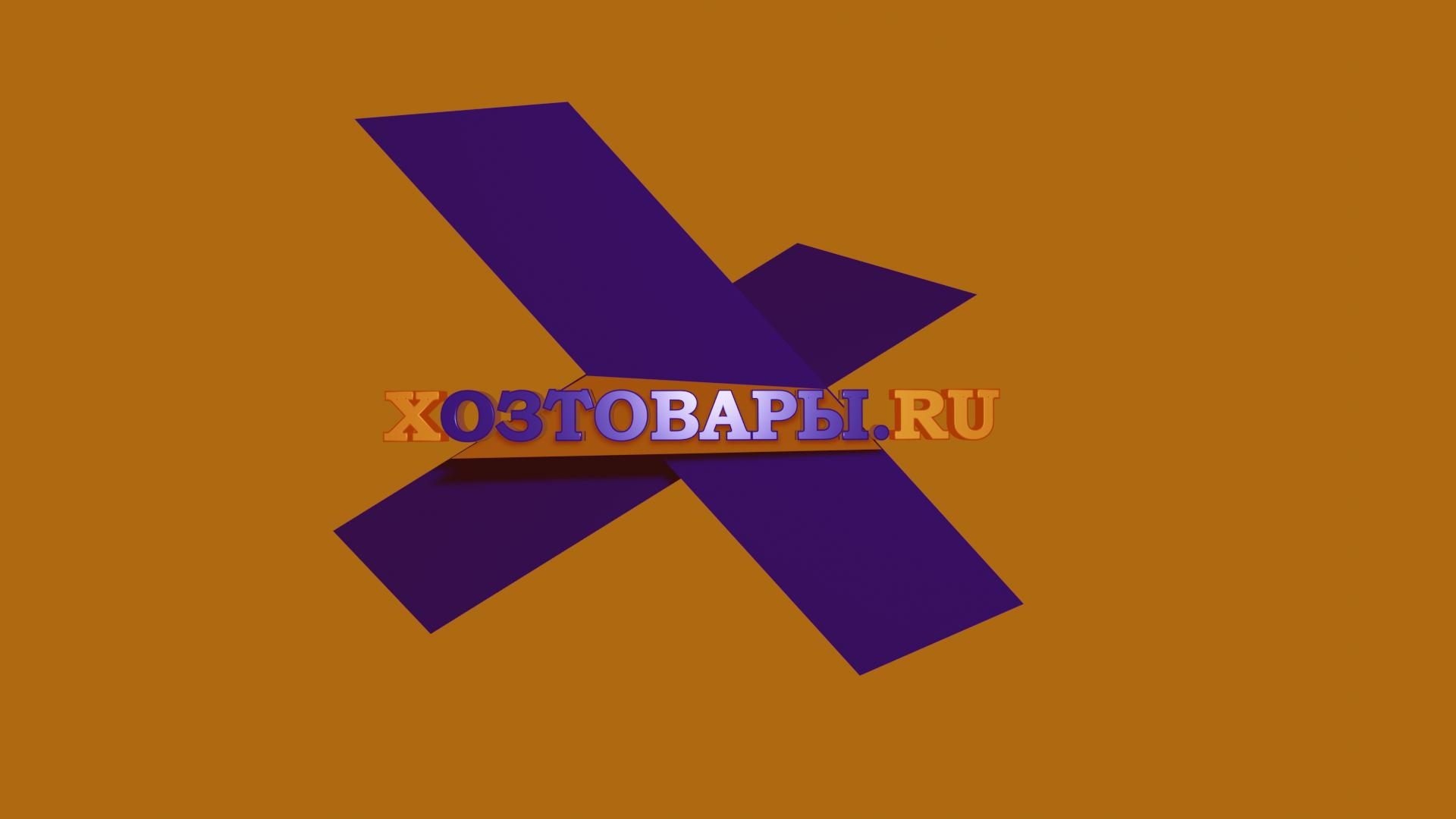 Разработка логотипа для оптового интернет-магазина «Хозтовары.ру» фото f_1016090064377e87.png