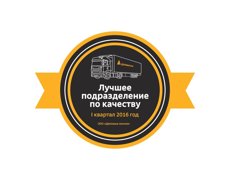 Наклейка Деловые Линии «Лучшее подразделение по качеству»
