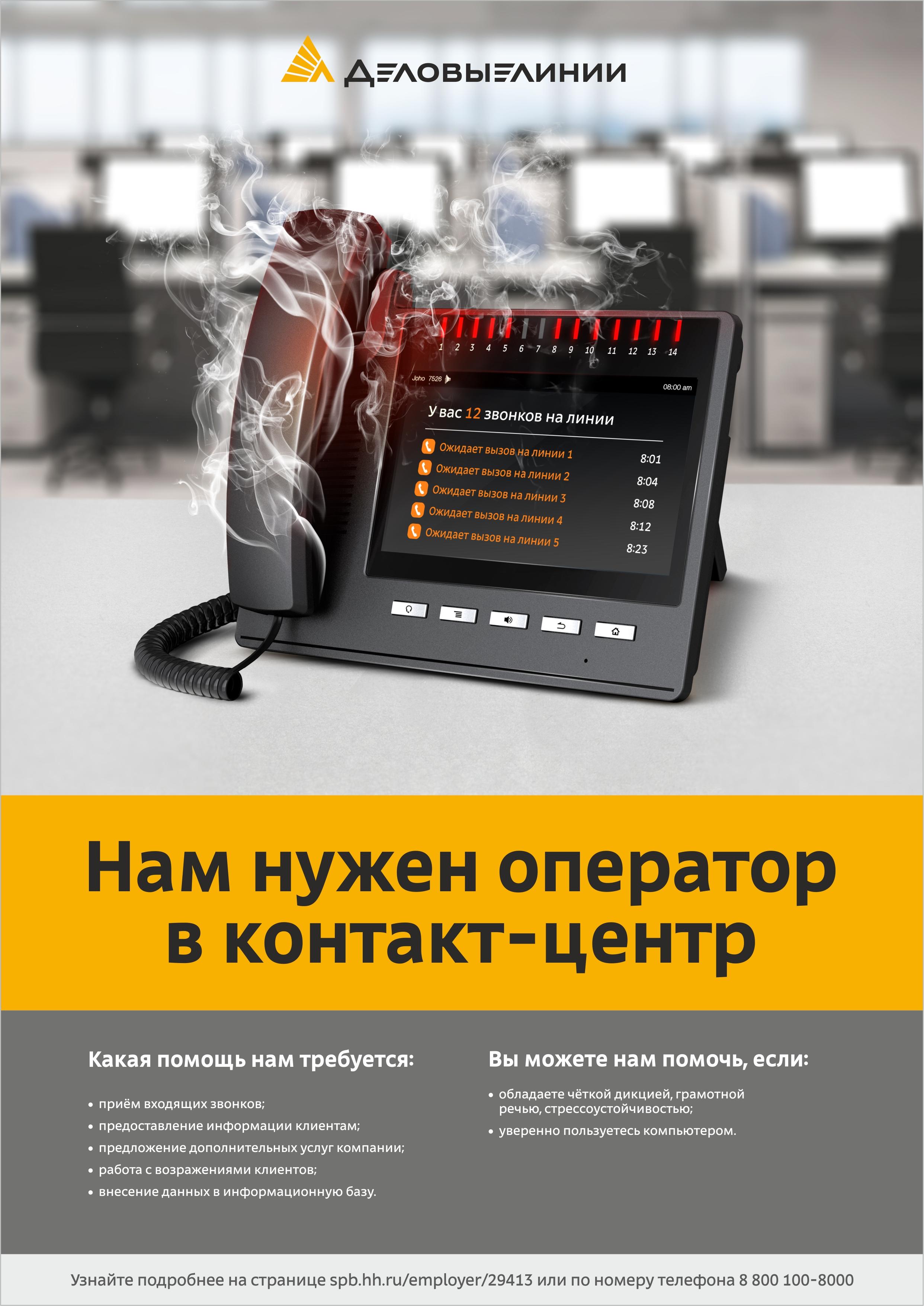 Листовка Деловые Линии «Нам нужен оператор в контакт-центр»