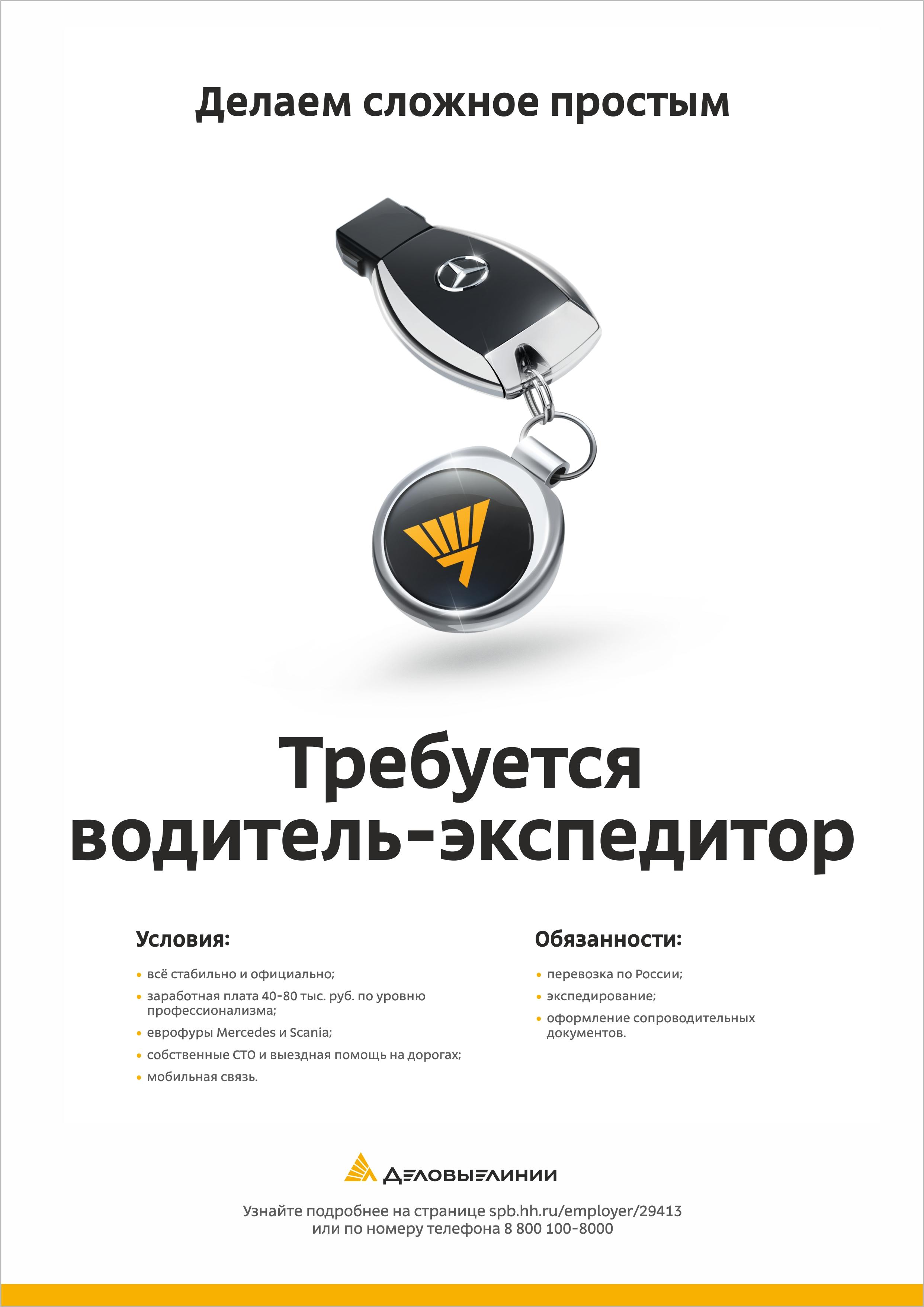 Листовка Деловые Линии «Требуется водитель-экспедитор»