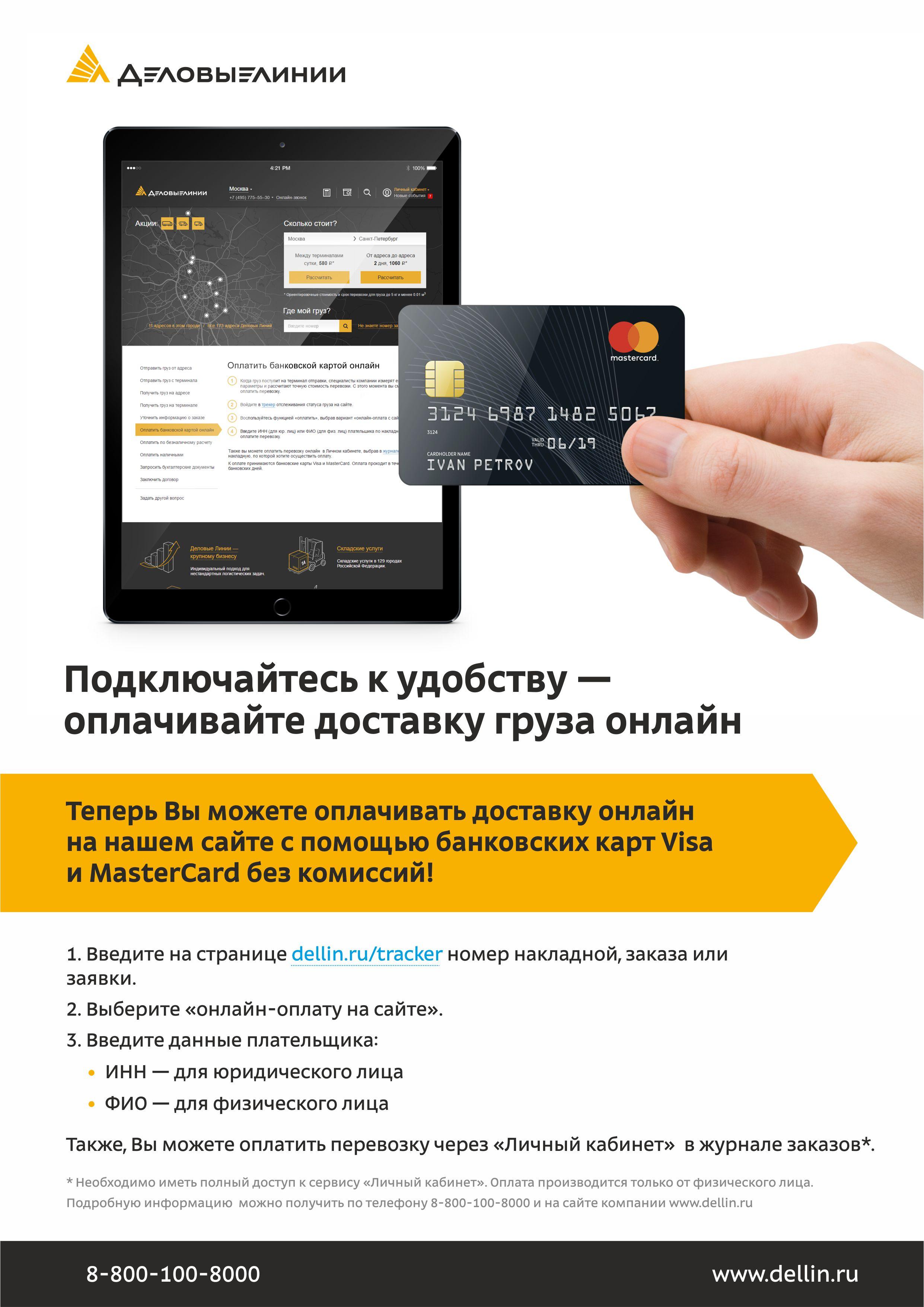 Листовка Деловые Линии «Оплата доставки груза онлайн»