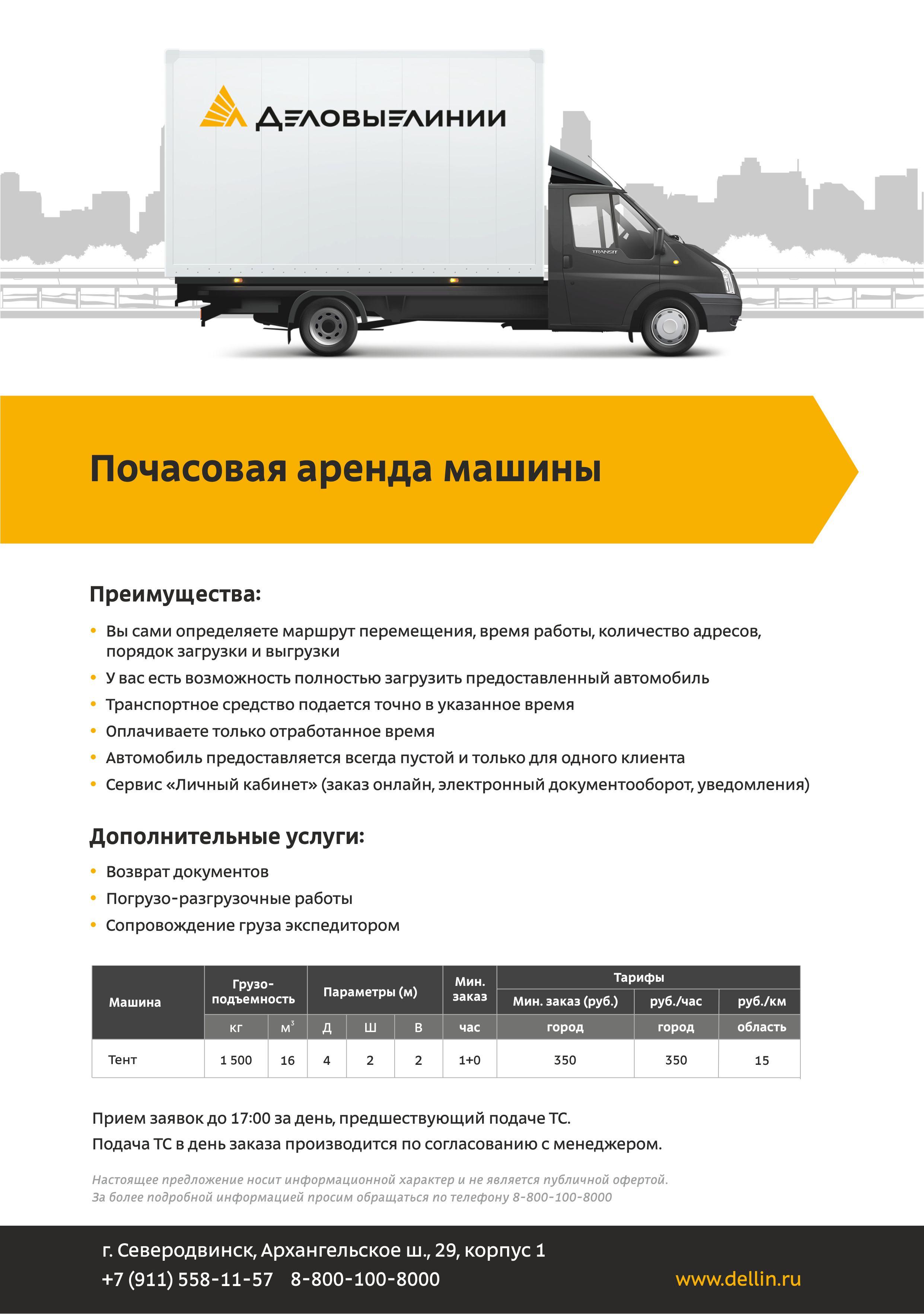 Листовка Деловые Линии «Почасовая аренда машины»
