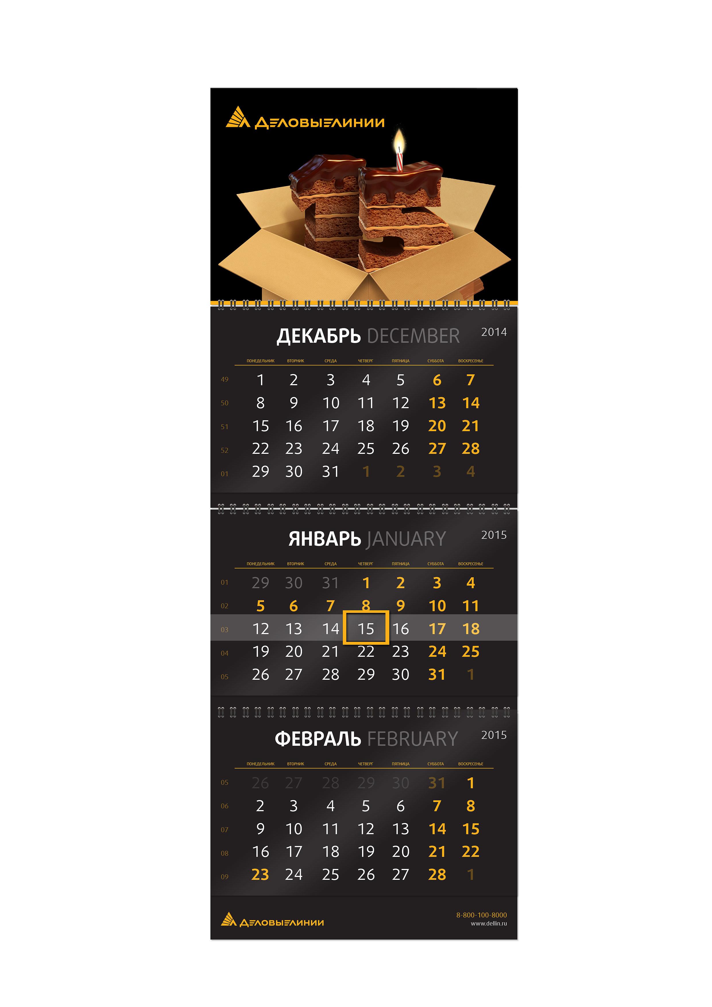 Календарь трехблочный Деловые Линии «15 лет»
