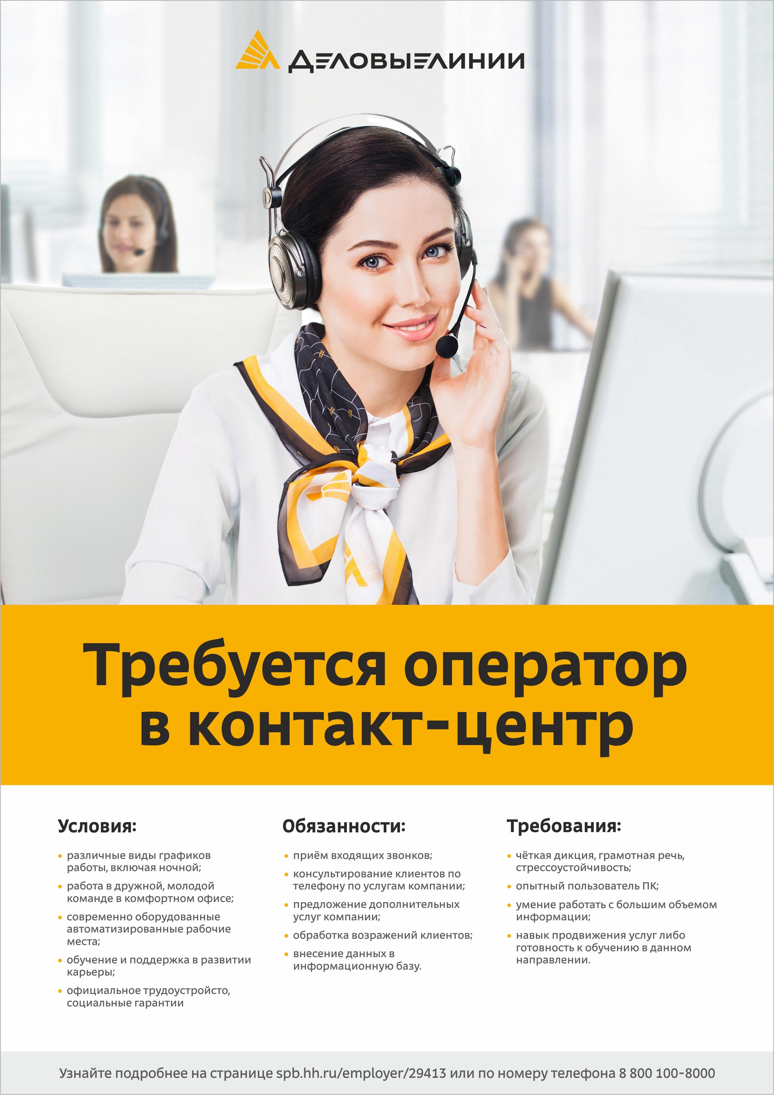 Листовка Деловые Линии «Требуется оператор в контакт-центр»