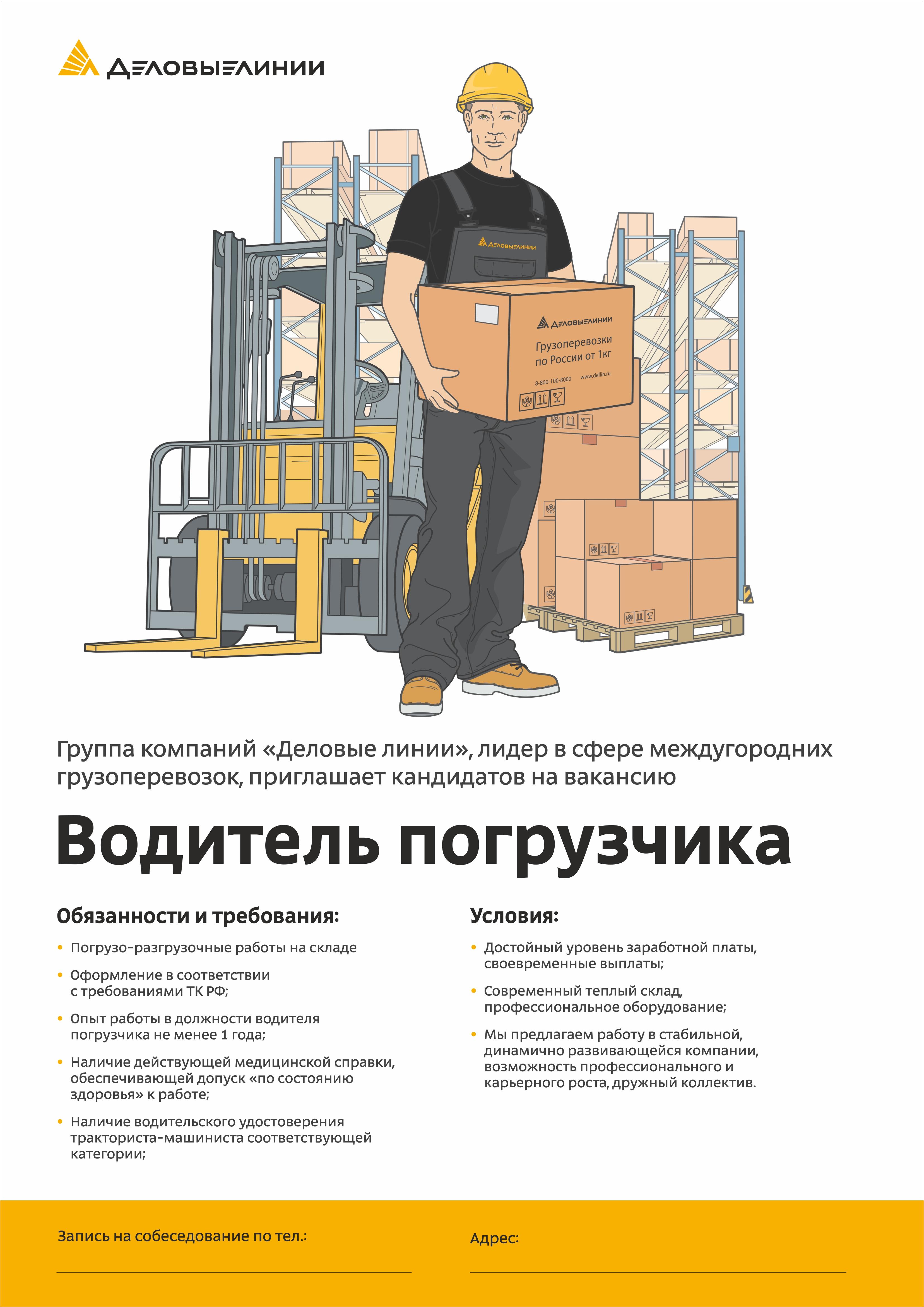 Плакат Деловые Линии «Водитель погрузчика»