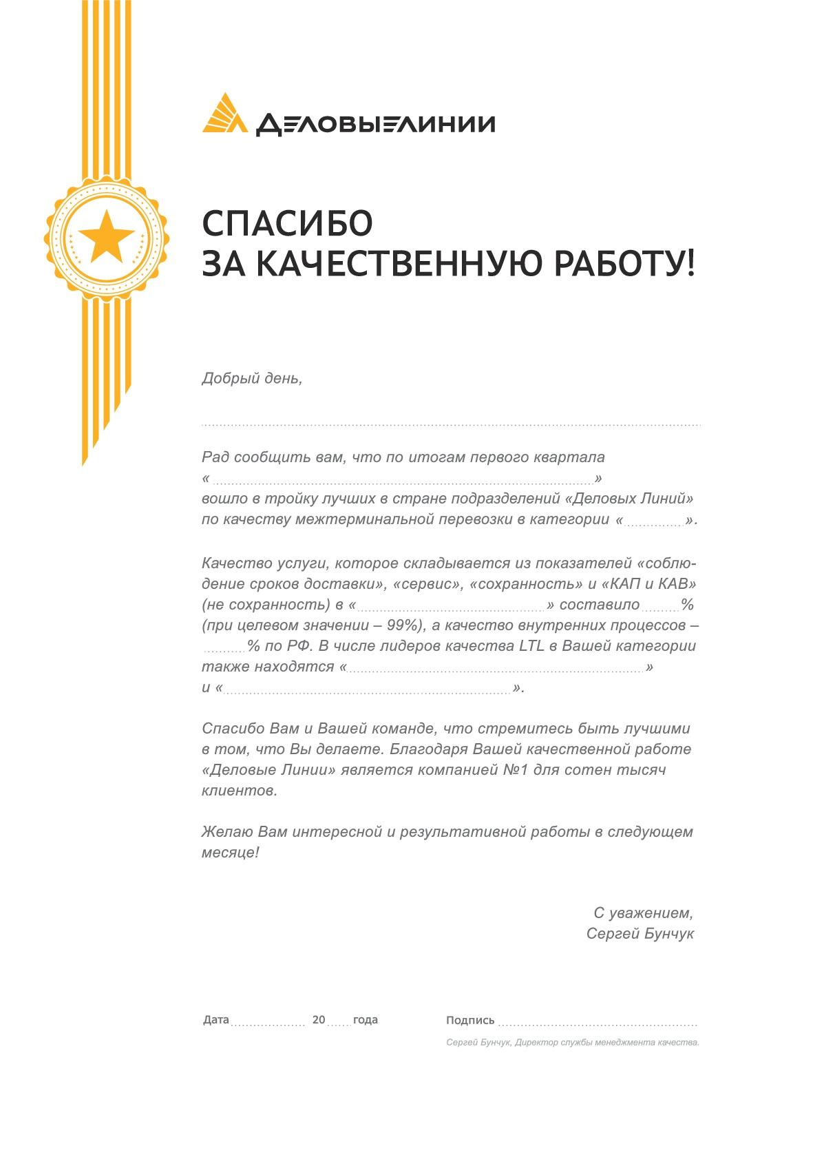 Именное поздравление Деловые Линии «Спасибо за качественную работу!»