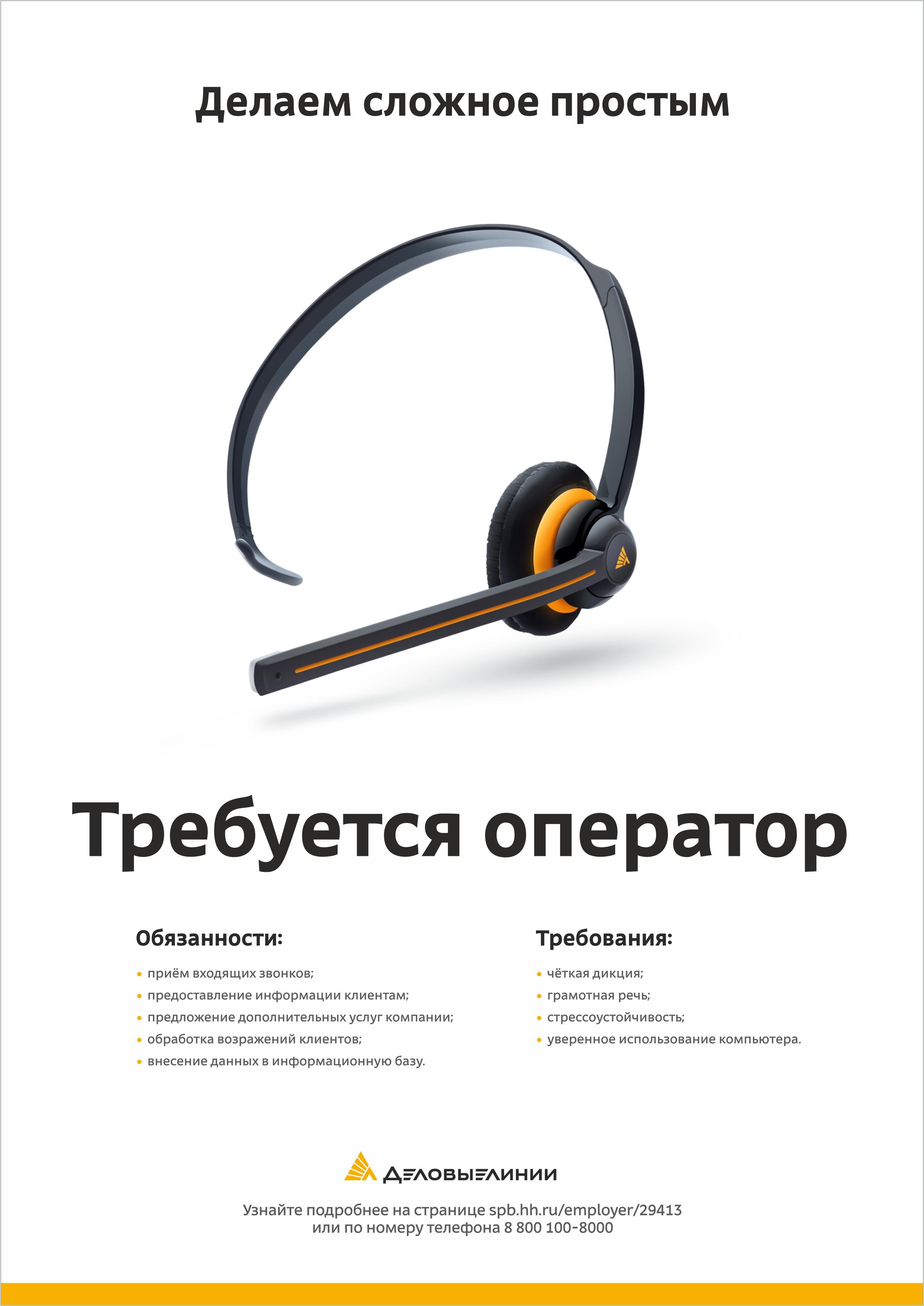 Листовка Деловые Линии «Требуется оператор»