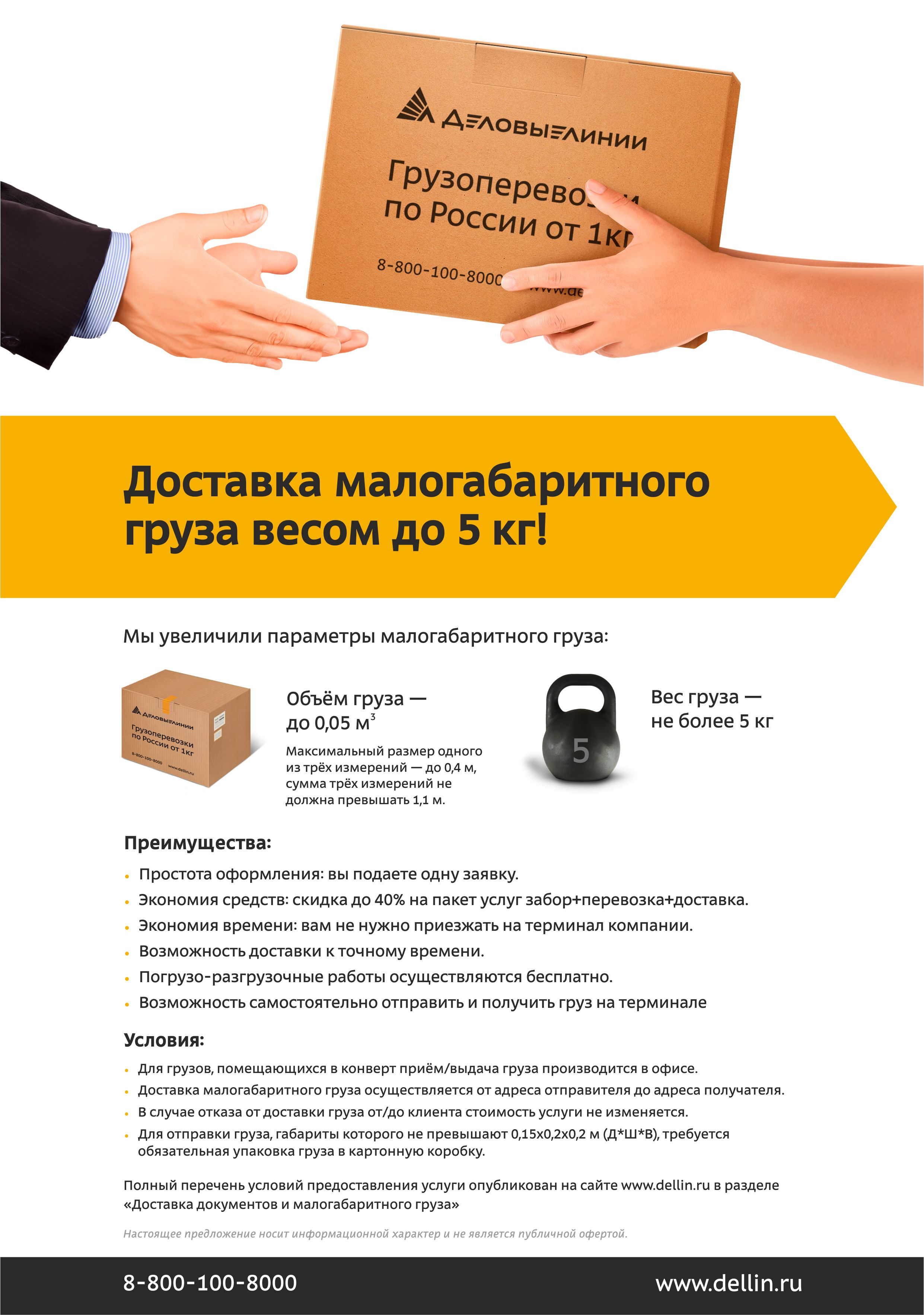 Плакат Деловые Линии «Доставка малогабаритного груза весом до 5 кг!»