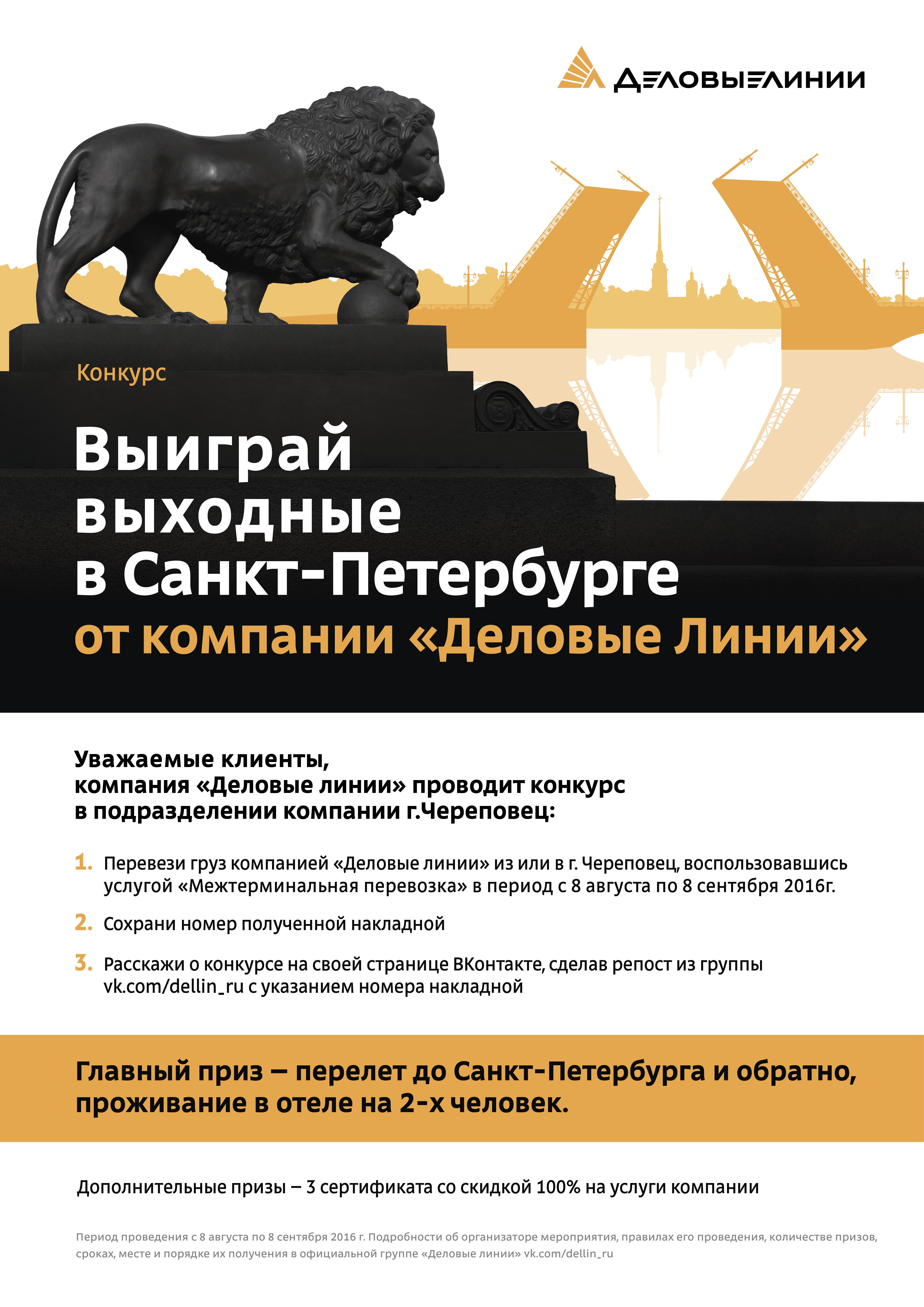 Плакат Деловые Линии «Выиграй выходные в Санкт-Петербурге»
