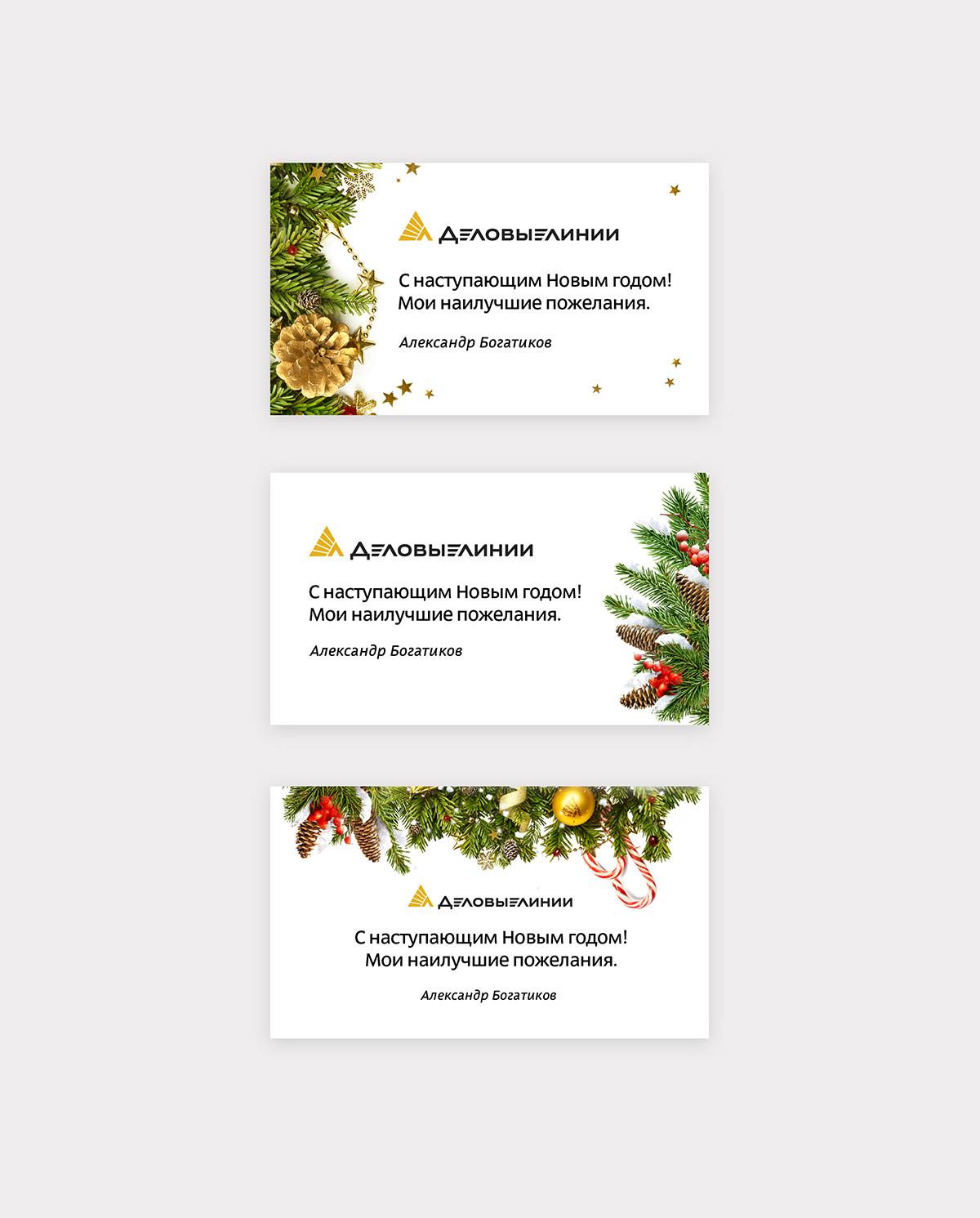 Визитки Деловые Линии «С наступающим Новым годом!»