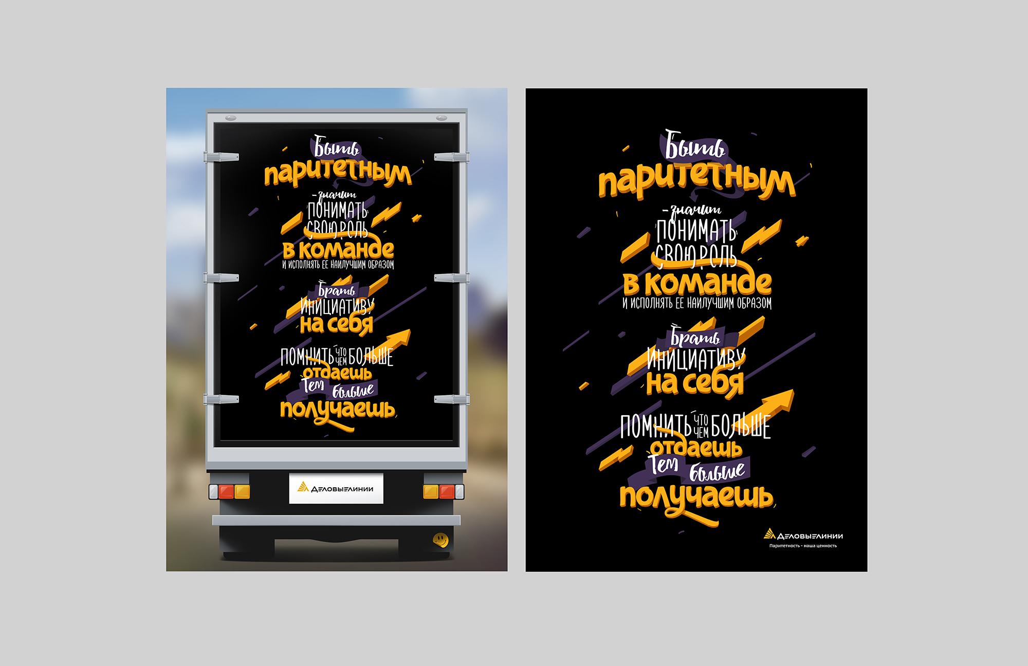 Плакат Деловые Линии «Паритетность - наша ценность»