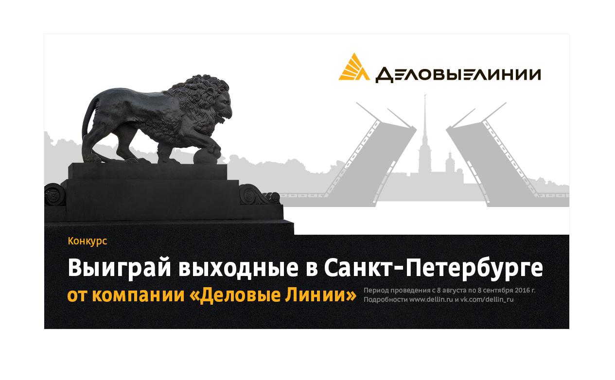 Баннер Деловые Линии «Выиграй выходные в Санкт-Петербурге»