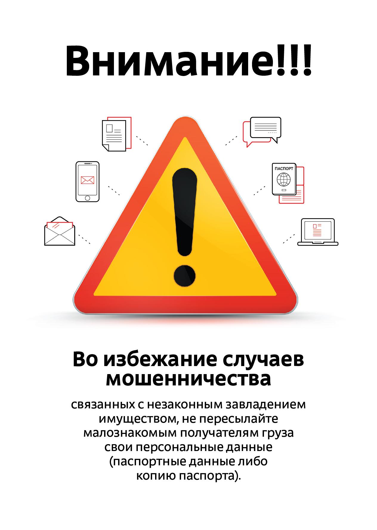 Листовка Деловые Линии «Безопасность»