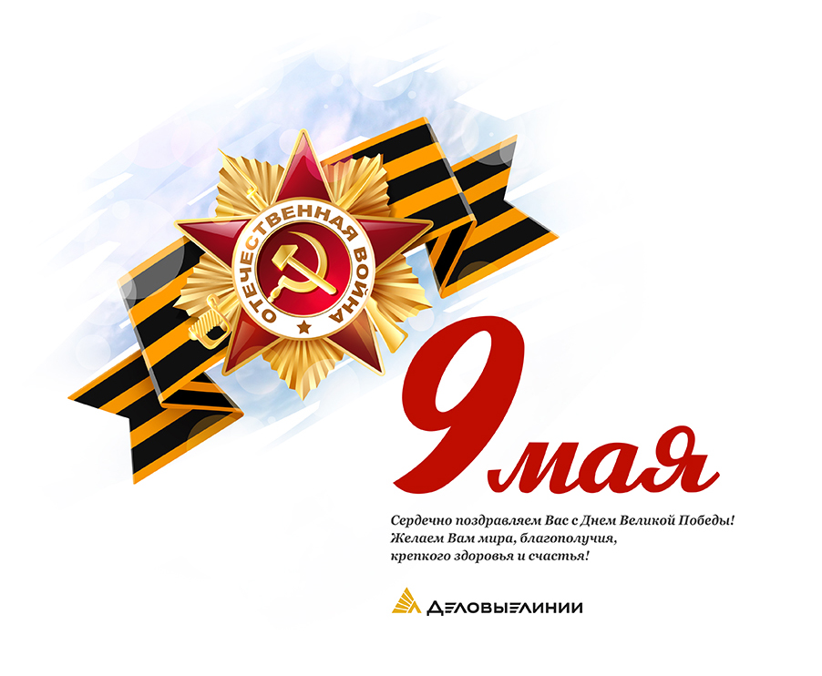 Открытки Деловые Линии «9 мая»