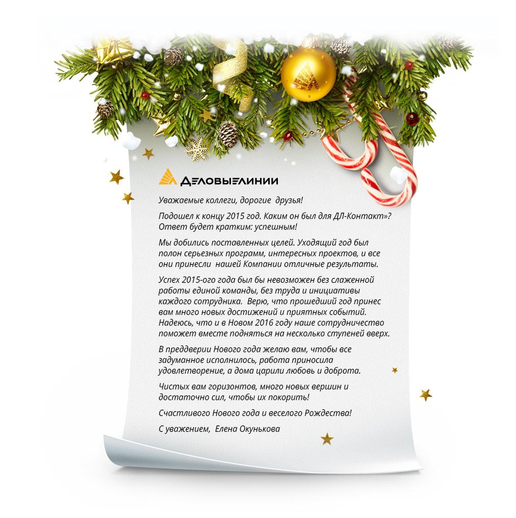 Открытка Деловые Линии «Счастливого Нового года и веселого Рождества!»
