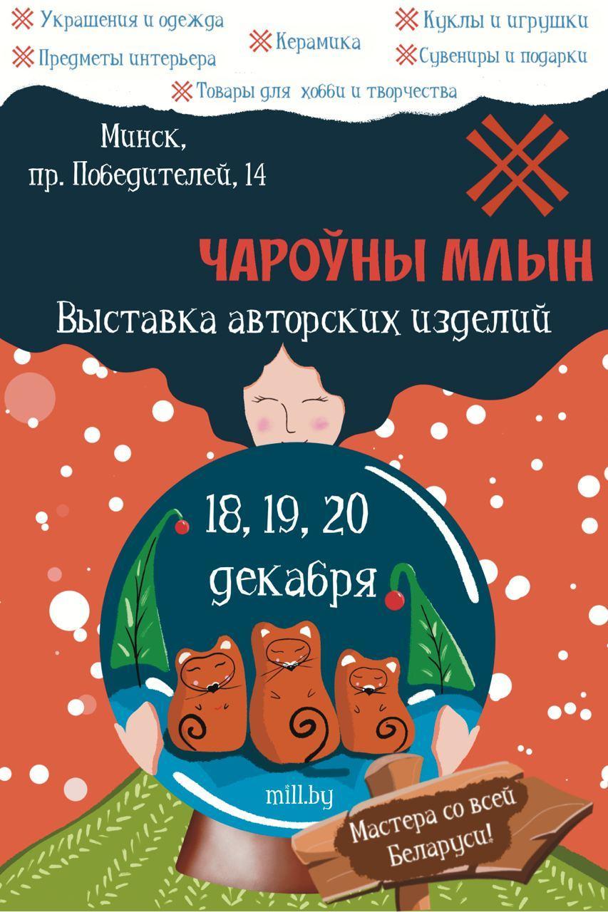 Дизайн новогодней афиши для выставки изделий ручной работы фото f_5225f8ed101b33ae.jpg