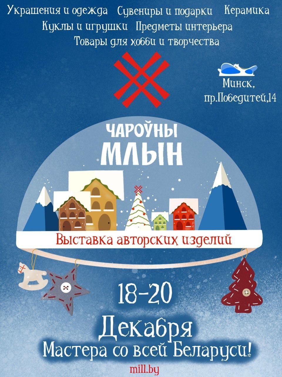 Дизайн новогодней афиши для выставки изделий ручной работы фото f_5745f8f661948ff2.jpg