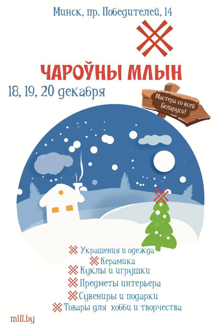 Дизайн новогодней афиши для выставки изделий ручной работы фото f_7695f8ed1116c666.jpg