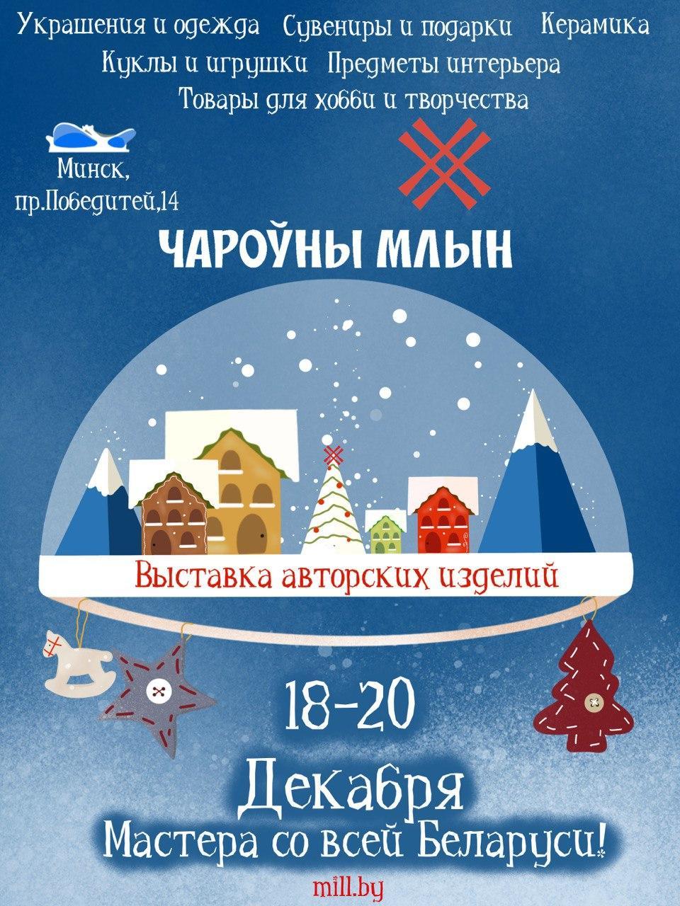 Дизайн новогодней афиши для выставки изделий ручной работы фото f_9095f8f66276f1b7.jpg