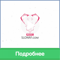 "ООО ""СЛОН"""