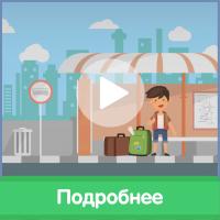 Vokzal.ru