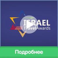 Видеопрезентация на мероприятие ISRAEL Travel Awards