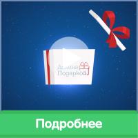Долина Подарков | Отличные подарки для отличных людей
