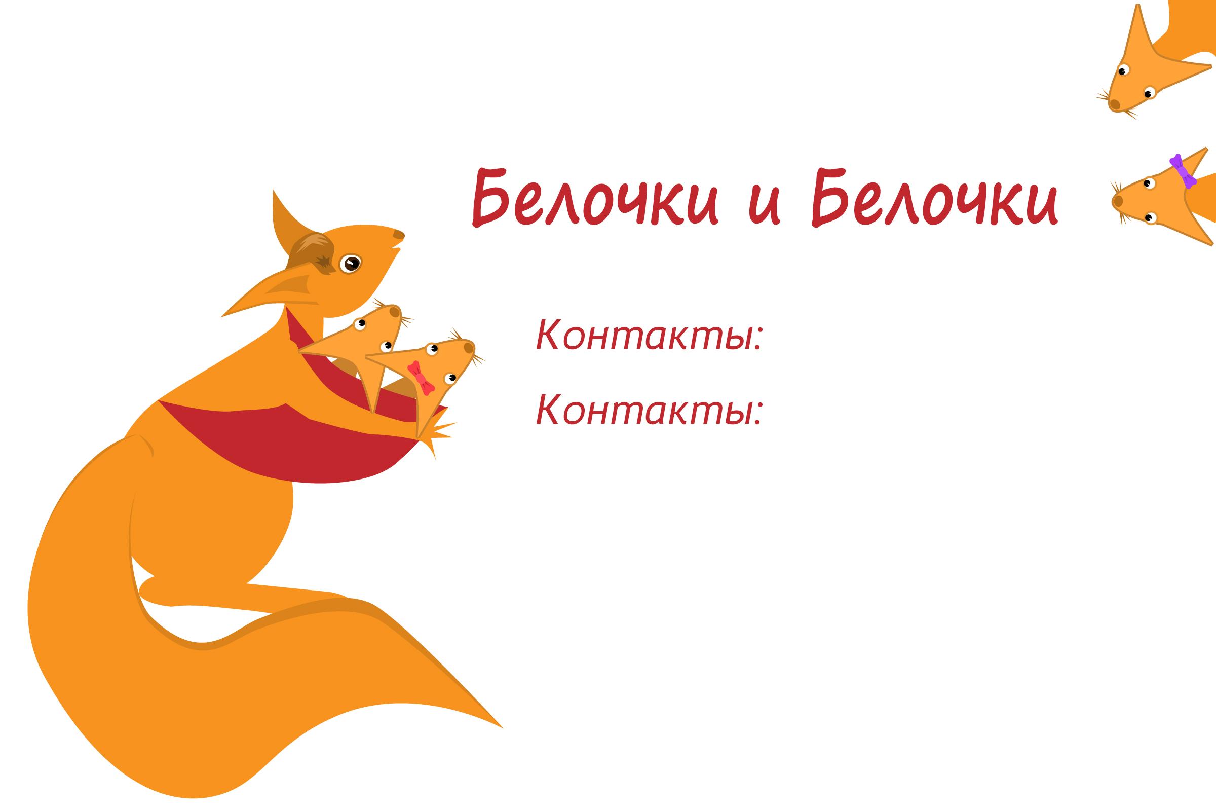 Конкурс на создание макета визиток сообщества мам (белочки). фото f_71959ba616821c4c.jpg